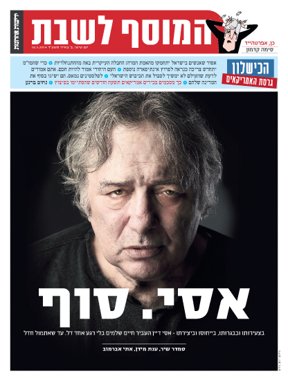 Political Supplement, Yedioth Ahronot 2014