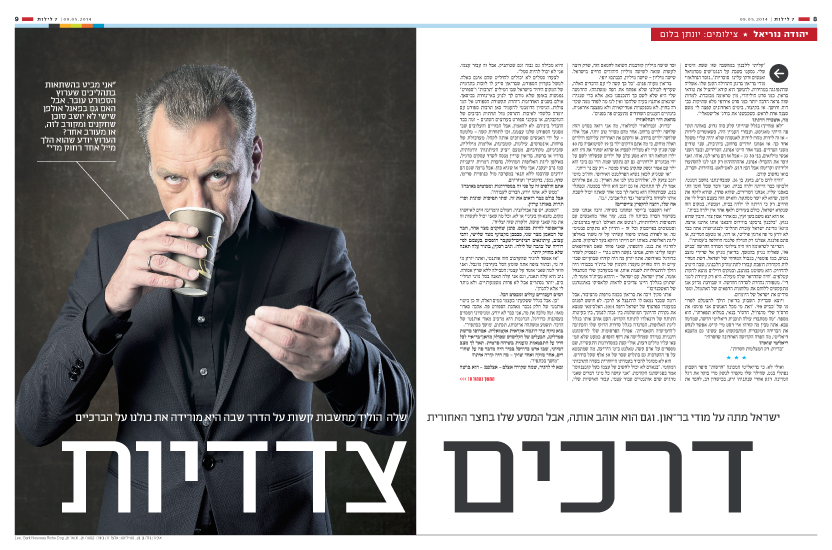 7 Nights magazine, Yedioth Ahronot 2014