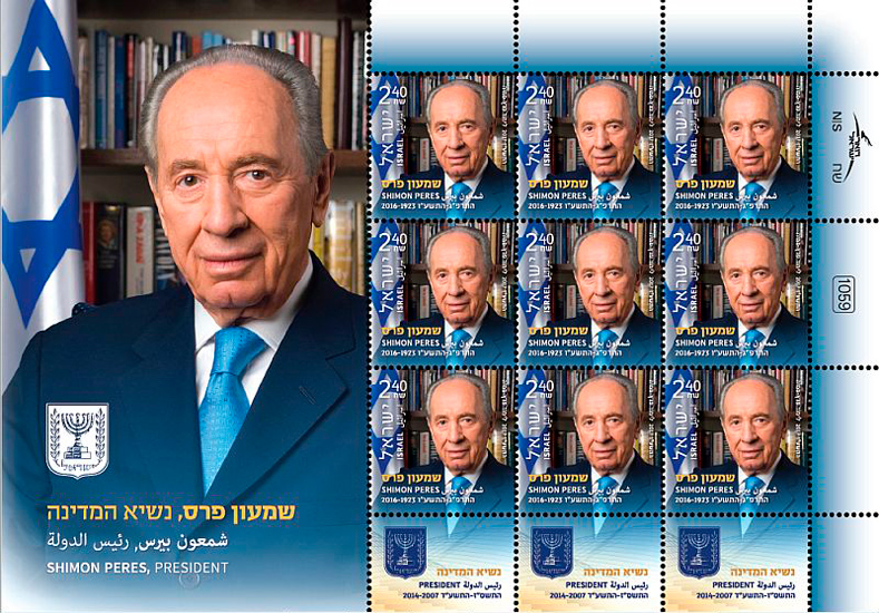 Commemorative stamp issue for Shimon Peres, 2017