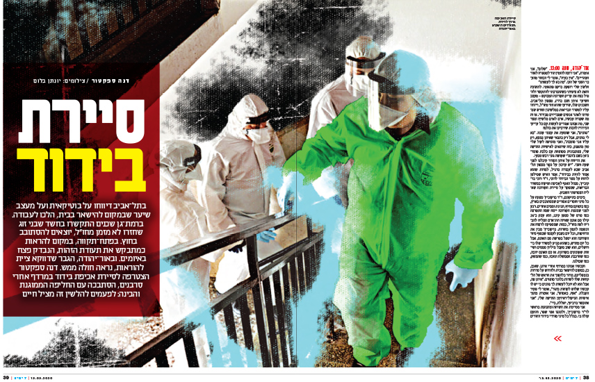 7 Days magazine, Yediot Ahronot, March 2020