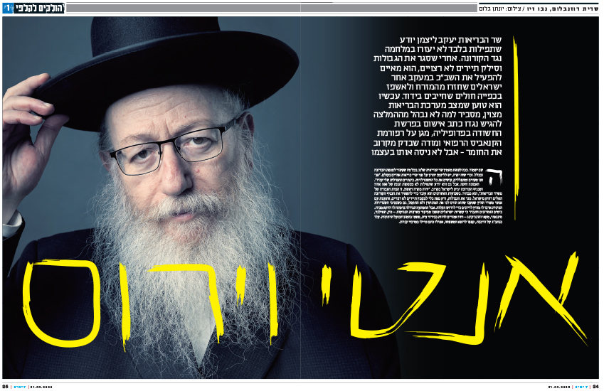 7 Days magazine, Yediot Ahronot, February 2020