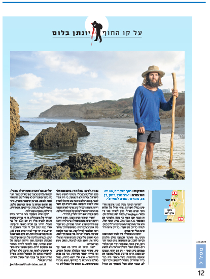 Yediot Ahronot travel supplement, 'Maslul', 2020