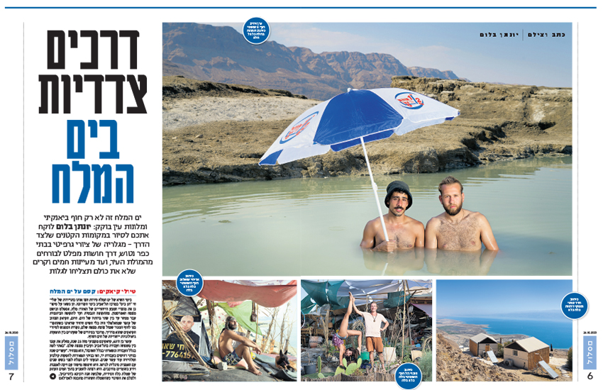 """Yediot Ahronot travel supplement, """"Maslul"""", October 2020"""